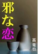 邪な恋(愛COCO!)