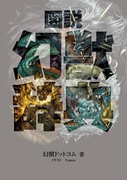 図説 幻獣辞典(一般書籍)