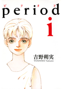 period 1(IKKI コミックス)