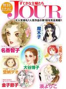 【無料版】JOURすてきな主婦たち 第1話収録集(ジュールコミックス)