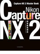 Nikon Capture NX 2画像編集講座