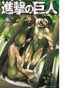 進撃の巨人 attack on titan(7)