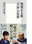 池波正太郎「自前」の思想(集英社新書)