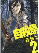 自殺島(2)(ヤングアニマル)