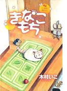 きなこもち~5人家族と猫ひとり~(EDEN)