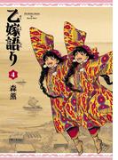 乙嫁語り 4巻(ビームコミックス(ハルタ))