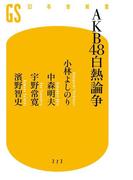 AKB48白熱論争(幻冬舎新書)