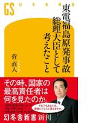 東電福島原発事故 総理大臣として考えたこと(幻冬舎新書)