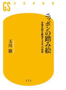 ニッポンの踏み絵 官僚支配を駆逐する五つの改革(幻冬舎新書)