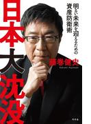 日本大沈没 明るい未来を迎えるための資産防衛術(幻冬舎単行本)