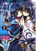 紅蓮紀3(百合姫コミックス)
