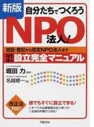 自分たちでつくろうNPO法人! 認証・登記から認定NPO法人までNPO法人設立完全マニュアル 改正法対応! 新版