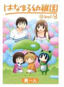 はなまる幼稚園8巻(ヤングガンガンコミックス)