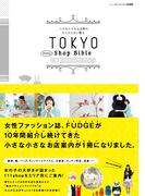 TOKYO Petite Shop Bible(FUDGE特別編集)