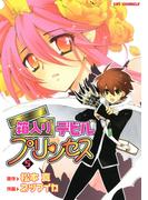 箱入りデビルプリンセス(5)(CR comics)