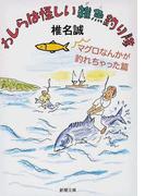 わしらは怪しい雑魚釣り隊 マグロなんかが釣れちゃった篇