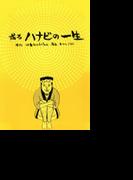 或るハナビの一生(8)(ガイドワークスコミックス)