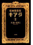 絵画修復家キアラ 2巻(ホラーMシリーズ)