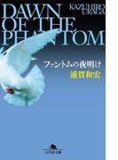 ファントムの夜明け(幻冬舎文庫)
