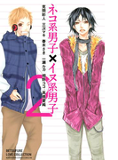 ネコ系男子×イヌ系男子2(1)