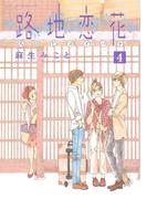 路地恋花(4)