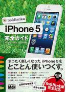 iPhone 5 完全ガイド SoftBank版