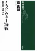 ミッドウェー海戦―第二部 運命の日―(新潮選書)(新潮選書)