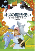 オズの魔法使い(ハヤカワSF・ミステリebookセレクション)