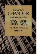 高い窓(ハヤカワSF・ミステリebookセレクション)