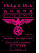 高い城の男(ハヤカワSF・ミステリebookセレクション)