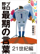 プロ野球最期の言葉 21世紀編