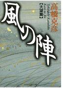 風の陣【大望篇】(PHP文芸文庫)