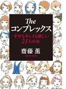 Theコンプレックス - 幸せもキレイも欲しい21人の女(中公文庫)