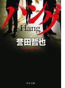 ハング(中公文庫)