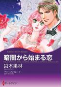 暗闇から始まる恋(ハーレクインコミックス)