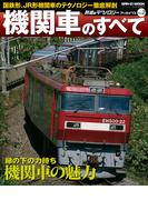 アーカイブズ Vol.2 機関車のすべて(サンエイムック)