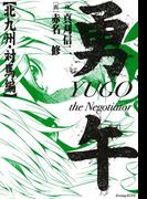勇午 北九州・対馬編 YUGO the Negotiator(1)
