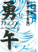 勇午 東京・種子島編 YUGO the Negotiator(1)