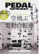 PEDAL SPEED VOL.15 所さんの自転車、渋谷SNAP、電動カスタム自転車、ヴィンテージetc