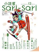 小説屋sari-sari 2012年12月号(小説屋sari-sari)