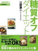 糖質オフダイエット(レタスクラブの本)