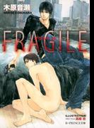 FRAGILE(B-PRINCE文庫)