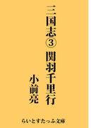 三国志3 関羽千里行(らいとすたっふ文庫)