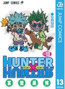 HUNTER×HUNTER モノクロ版 13(ジャンプコミックスDIGITAL)