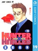 HUNTER×HUNTER モノクロ版 19(ジャンプコミックスDIGITAL)
