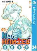HUNTER×HUNTER モノクロ版 24(ジャンプコミックスDIGITAL)
