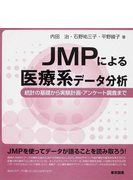 JMPによる医療系データ分析 統計の基礎から実験計画・アンケート調査まで
