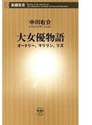 大女優物語―オードリー、マリリン、リズ―(新潮新書)(新潮新書)