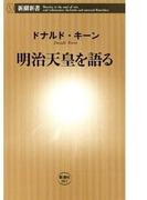 明治天皇を語る(新潮新書)(新潮新書)