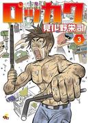 ロッカク(3)(電撃ジャパンコミックス)